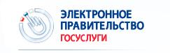 Портал государственных и муниципальных услуг РФ